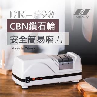 【耐銳NIREY】家用CBN鑽石輪 電動磨刀機 DK-298