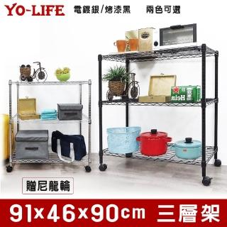 【yo-life】三層電鍍鐵力士架-附尼龍輪(91x45x90cm)