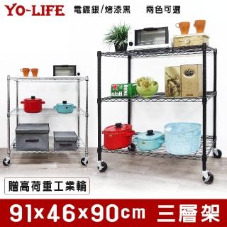 【yo-life】三層電鍍鐵力士架-附工業輪(91x45x90cm)