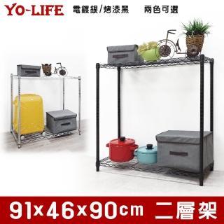 【yo-life】兩層電鍍鐵力士架(91x45x90cm)