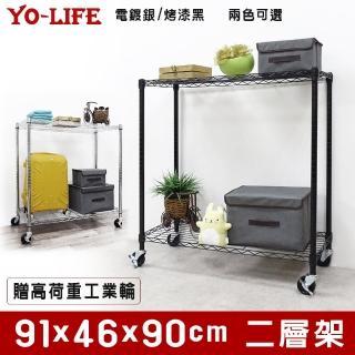 【yo-life】黑金剛兩層置物架-烤黑-附工業輪(91x46x90cm)