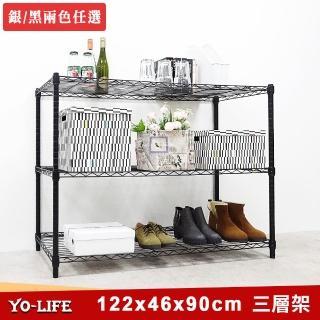 【yo-life】大型三層鐵力士架(122x45x90cm)