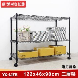 【yo-life】大型三層鐵力士架-附尼龍輪(122x45x90cm)