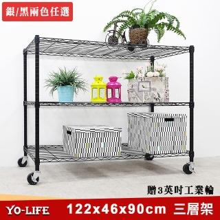 【yo-life】大型三層鐵力士架-附工業輪(122x45x90cm)
