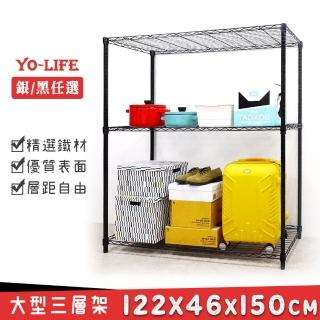 【yo-life】大型三層鐵力士架(122x45x150cm)