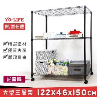 【yo-life】大型三層鐵力士架-附尼龍輪(122x45x150cm)