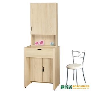 【綠活居】薩曼莎  2尺化妝鏡台組合(含化妝椅+兩色可選)