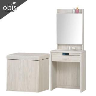 【obis】夏緹絲2尺鏡台組