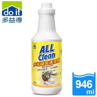 【多益得】水垢鏽斑清潔劑(946g)