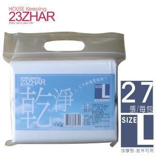 【2.3.下】碳酸鈣環保清潔袋-大 68x85cm(乾淨 / 白)