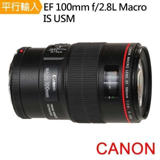 【Canon】EF 100mm f2.8L Marco IS USM(平輸)