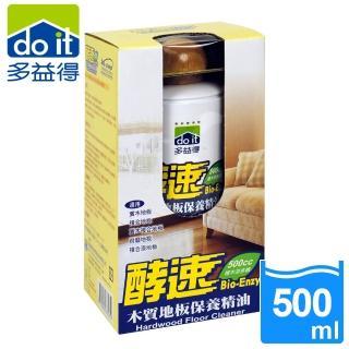 【多益得】酵速木質地板保養精油(500cc)
