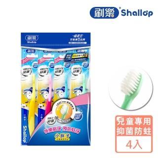 【刷樂】小胖子兒童牙刷(4支)