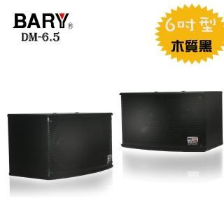【BARY】壁掛懸吊 書架式 外場6吋家庭環繞喇叭(黑款DM-6.0)