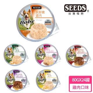 【Seeds 聖萊西】Boby特級機能愛犬餐罐系列(80g*24罐裝)