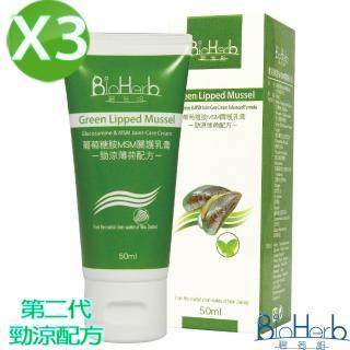 【碧荷柏】第二代葡萄糖胺MSM關護乳膏-薄荷勁涼配方(50ML/瓶X3入)