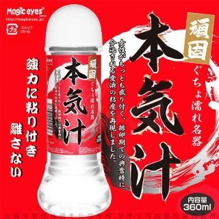 【日本Magic eyes】本氣汁潤滑液 360ml 超強黏度(紅-12hr)