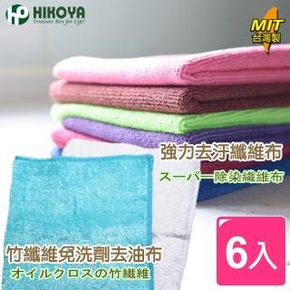 【HIKOYA】廚房清潔竹纖維抹布(超搭6入組)