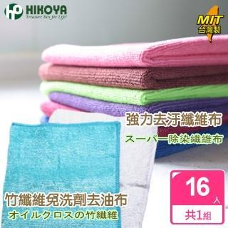 【HIKOYA】廚房清潔竹纖維抹布(超搭16入組)