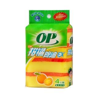 【OP】柑橘除油海綿菜瓜布(4入)