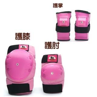 【D.L.D 多輪多】專業直排輪 溜冰鞋 護具組 護膝、護肘、護掌(粉紅)