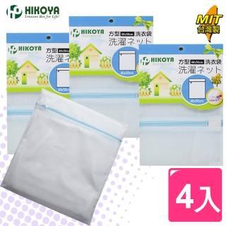 ~HIKOYA~淨白密網洗衣袋方型40^~50cm^(4入^)