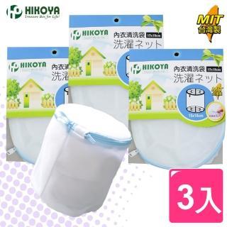 【HIKOYA】淨白密網內衣洗衣袋15*18cm(3入)
