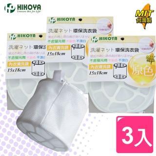 【HIKOYA】原色呵護內衣洗衣袋15*18cm(精選3入)