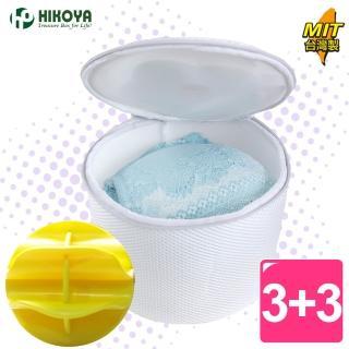 【HIKOYA】呵護型立體內衣洗衣袋組1+1(3組入)