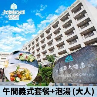 【電子票券】台東知本老爺酒店歌船午間義式套餐+泡湯 大人套票(假日使用不加價)