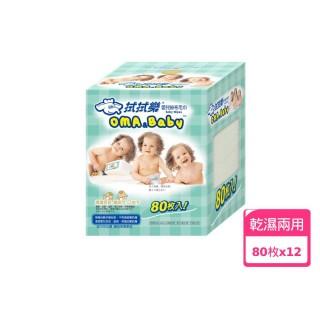 【拭拭樂】乾濕兩用紗布毛巾-80枚入*12盒