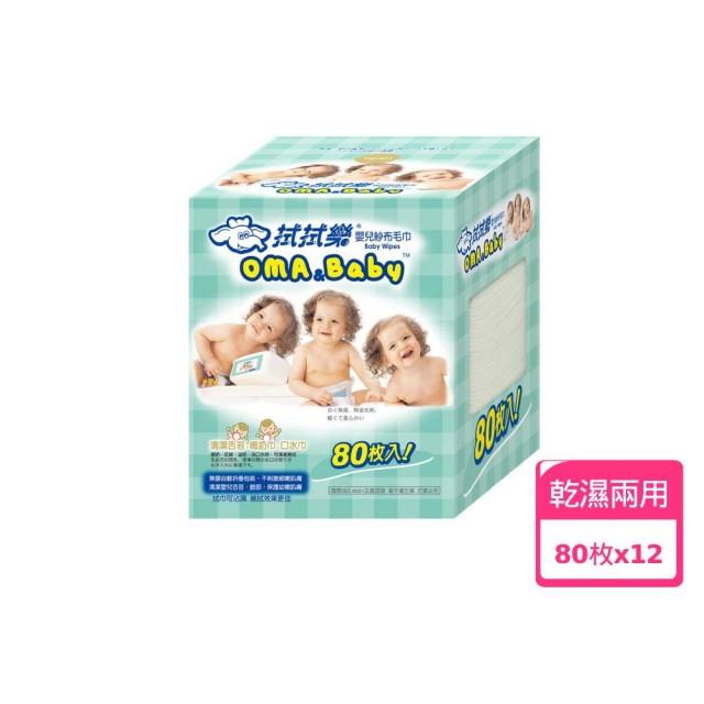 【拭拭樂】乾濕兩用紗布毛巾-80枚入-12盒