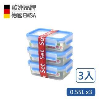 【德國EMSA】專利上蓋無縫頂級 3D保鮮盒德國原裝進口保固30年-PP材質(0.55L 超值3件組)