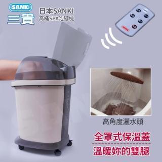 【日本SANKI三貴】好福氣高桶數位足浴機(灰)