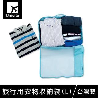 【Unicite】旅行用衣物收納袋 L