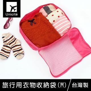 【Unicite】旅行用衣物收納袋 M