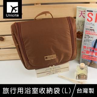 【Unicite】旅行用浴室收納袋 L
