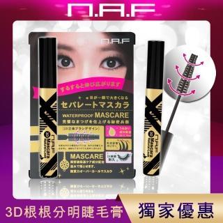 【NAF】NAF 3D根根分明睫毛膏(輕羽飛翹型)