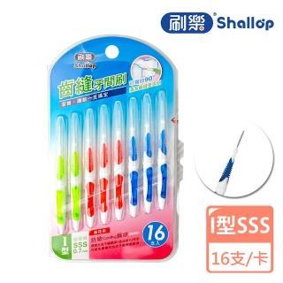 【刷樂】齒縫牙間刷(16支)