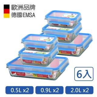 【德國EMSA】專利上蓋無縫頂級 玻璃保鮮盒德國原裝進口保固30年(超值六件組)