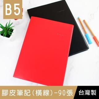 【珠友】Leader B5/18K 定頁膠皮筆記本-橫線(90張)