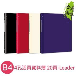 【*珠友】B4/4孔PP活頁資料簿/20頁(Leader)