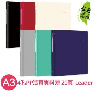 【*珠友】A3/4孔PP活頁資料簿/20頁(Leader)