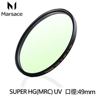 【Marsace】SUPER HG MRC UV保護鏡(49mm)