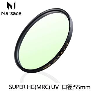 【Marsace】SUPER HG MRC UV保護鏡(55mm)