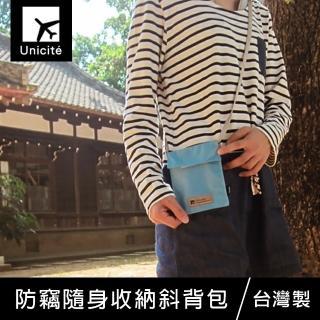 【Unicite】防盜防搶斜背包/隨身包/旅行包