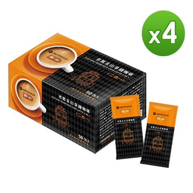 【民視嫁妝惠如的店】鮮一杯老舊金山拿鐵咖啡二合一(12g-50入-4盒)