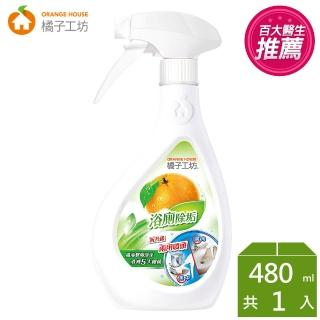 【橘子工坊】天然制菌浴廁清潔劑(480mL)