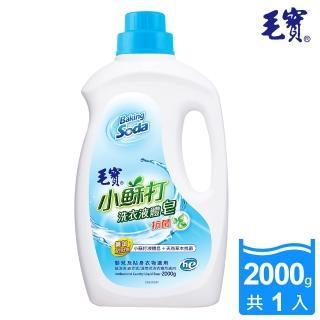 【毛寶】低泡沫小蘇打洗衣液體皂-抗菌x2000g(五星級清潔力)