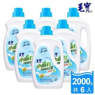 【毛寶】低泡沫小蘇打洗衣液體皂2000g-抗菌 五星級清潔力(買三送三)